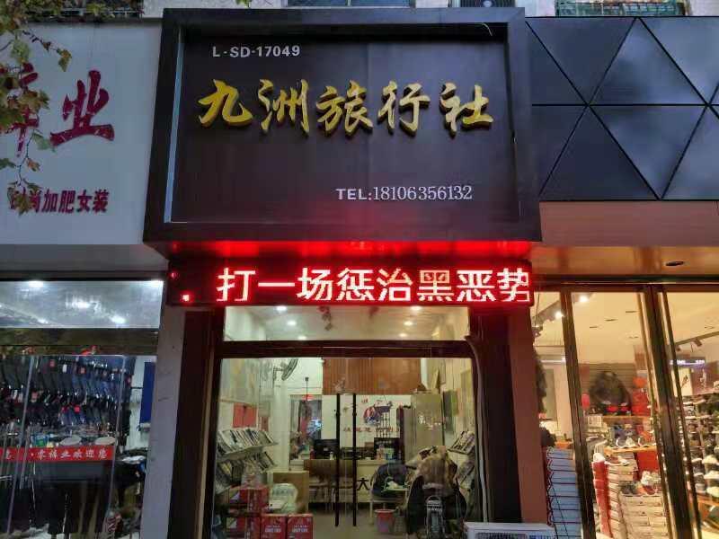 冠县九洲旅行社