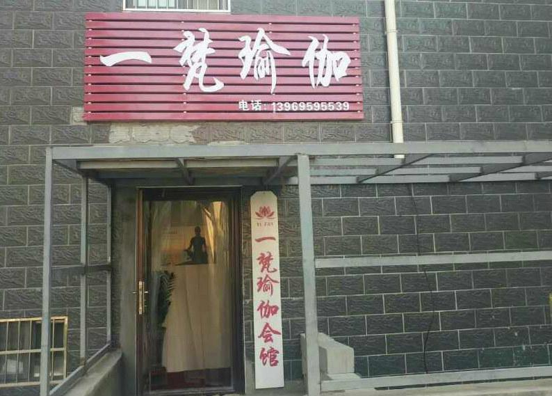 冠县一梵瑜伽会馆