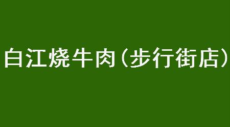 冠县白江烧牛肉(步行街店)