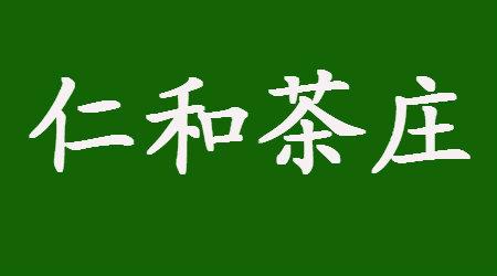 冠县仁和茶庄