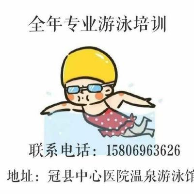 冠县全年游泳培训,开始预约报名...